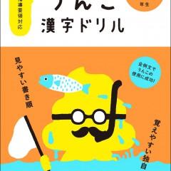 うんこ漢字ドリル表紙