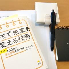 イメージ画像として『メモで未来を変える技術』の本とメモ帳