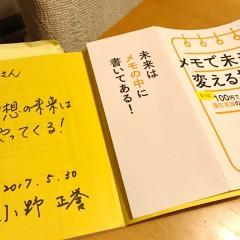 イメージ画像として小野さんのサイン本